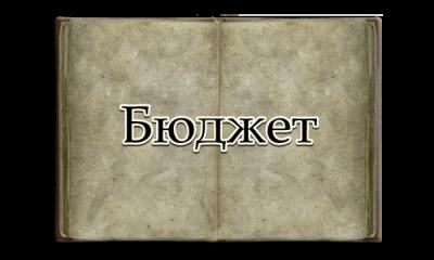 Бюджет - Изображение 1