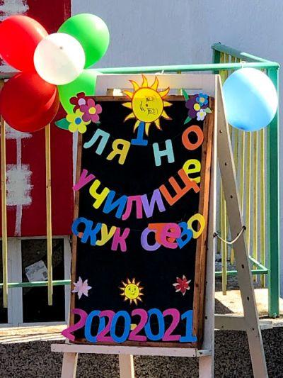 Приключи - Лятното училище- в Кукорево 1